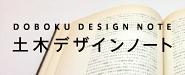 土木デザインノート